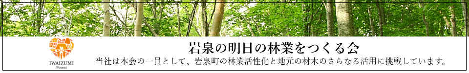 iwaizumiforest